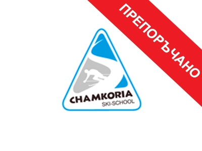 Ski School and Wardrobe Chamkoria